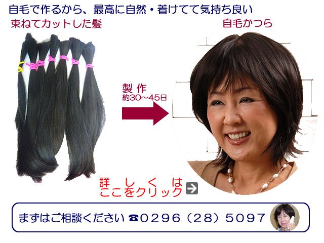 自分の髪でかつら作れます